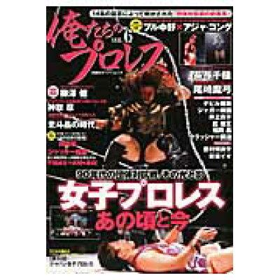 俺たちのプロレス  vol.6 /双葉社