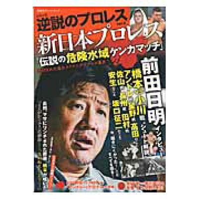 新日本プロレス「伝説の危険水域ケンカマッチ」 封印された血のストロングスタイル裏史  /双葉社