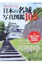 日本の名城写真図鑑103   /双葉社
