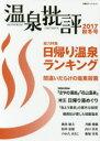 温泉批評  2017秋冬号 /双葉社