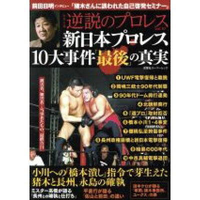 新日本プロレス10大事件「最後」の真実   /双葉社