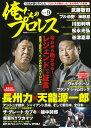 俺たちのプロレス  vol.9 /双葉社