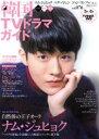 韓国TVドラマガイド  vol.076 /双葉社