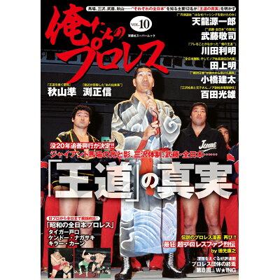 俺たちのプロレス  vol.10 /双葉社