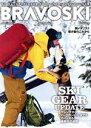 Bravo Ski Real Skier's Magazine 2020 Vol.1 /双葉社