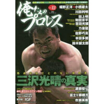 俺たちのプロレス  VOL.12 /双葉社