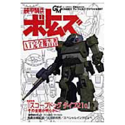 装甲騎兵ボトムズAT完全報告書 グレ-トメカニックスペシャル2007  /双葉社