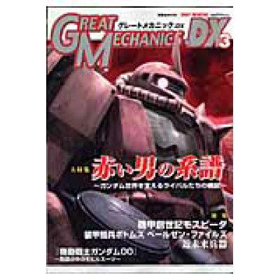 グレ-トメカニック.DX  3(2007 winter) /双葉社