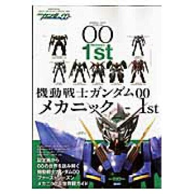 機動戦士ガンダム00メカニック-1st グレ-トメカニックスペシャル2008  /双葉社