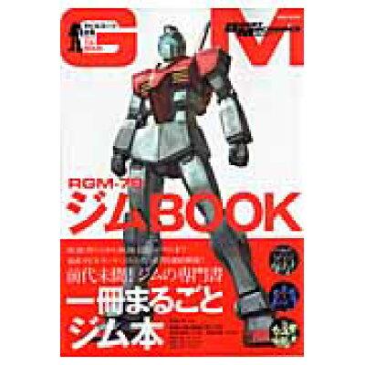 RGM-79ジムBOOK モビルス-ツ全集  /双葉社