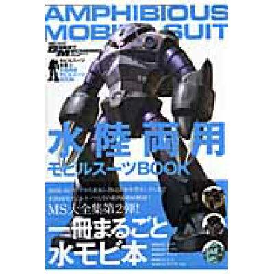 水陸両用モビルス-ツBOOK モビルス-ツ全集2  /双葉社