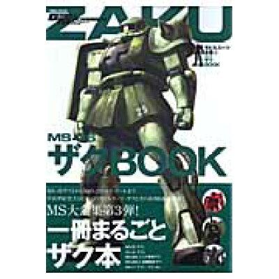 MS-06ザクBOOK モビルス-ツ全集3  /双葉社