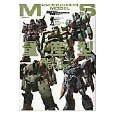 量産型モビルス-ツBOOK モビルス-ツ全集 11  /双葉社