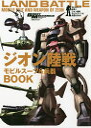 ジオン陸戦モビルスーツ&兵器BOOK モビルスーツ全集 13  /双葉社
