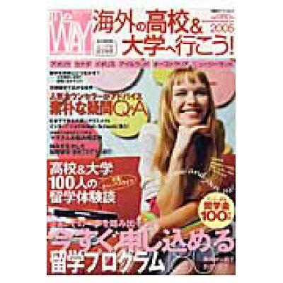 海外の高校&大学へ行こう!  2005 /双葉社