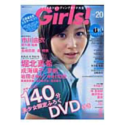Girls! アイドルトレ-ディングカ-ド大全 vol.20 /双葉社