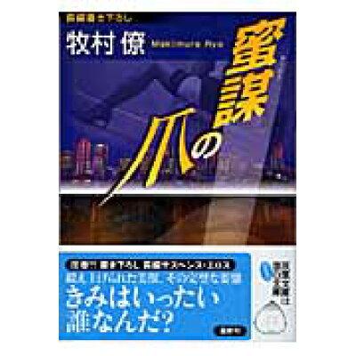 蜜謀の爪 長編サスペンス・エロス  /双葉社/牧村僚