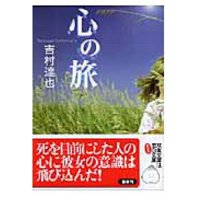 心の旅   /双葉社/吉村達也