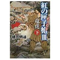 紅の匣子槍  3 〔下〕 /双葉社/樋口明雄