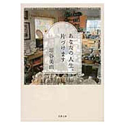 あなたの人生、片づけます   /双葉社/垣谷美雨
