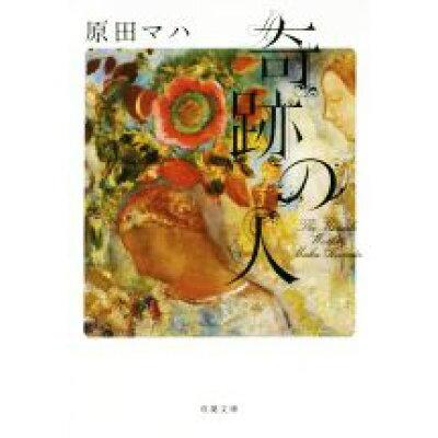 奇跡の人 The Miracle Worker  /双葉社/原田マハ