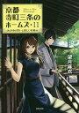 京都寺町三条のホームズ  11 /双葉社/望月麻衣