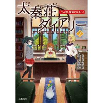 太秦荘ダイアリー  2 /双葉社/望月麻衣