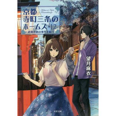 京都寺町三条のホームズ  12 /双葉社/望月麻衣