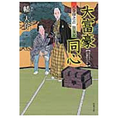 大富豪同心 八巻卯之吉放蕩記  /双葉社/幡大介