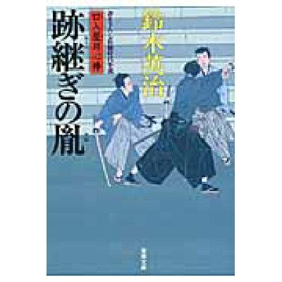 跡継ぎの胤   /双葉社/鈴木英治