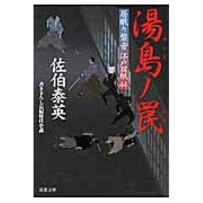 湯島ノ罠 居眠り磐音江戸双紙〔44〕  /双葉社/佐伯泰英