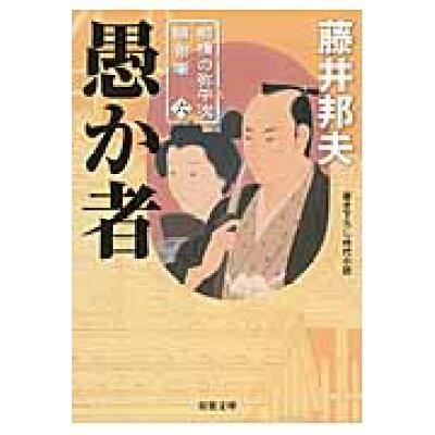 愚か者 柳橋の弥平次捕物噺6  /双葉社/藤井邦夫