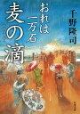 麦の滴 おれは一万石  /双葉社/千野隆司