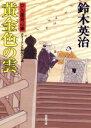 黄金色の雲 口入屋用心棒 42  /双葉社/鈴木英治