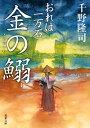 金の鰯 おれは一万石  /双葉社/千野隆司