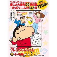 DVD>TVシリーズ クレヨンしんちゃん 嵐を呼ぶイッキ見20!!! 宇宙レベル   /双葉社/臼井儀人