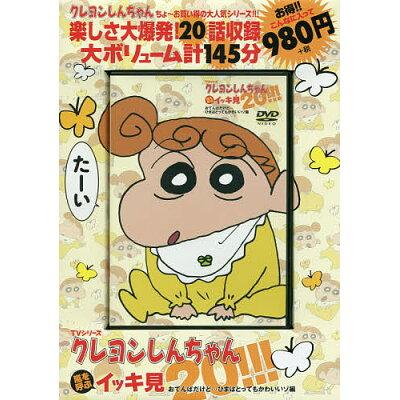 DVD>TVシリーズクレヨンしんちゃん嵐を呼ぶイッキ見20!!!   /双葉社/シンエイ動画株式会社