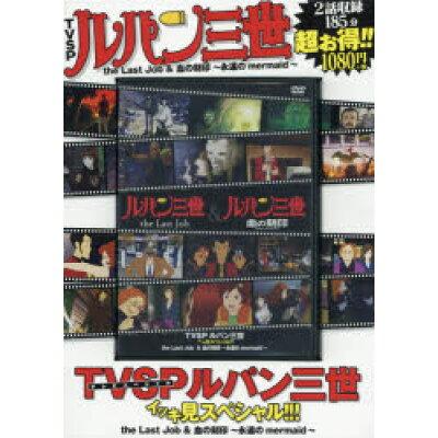 DVD>TV SPルパン三世イッキ見スペシャル!!! the Last Job&血の刻印永遠のmerma  /トムス・エンタテインメント/モンキー・パンチ