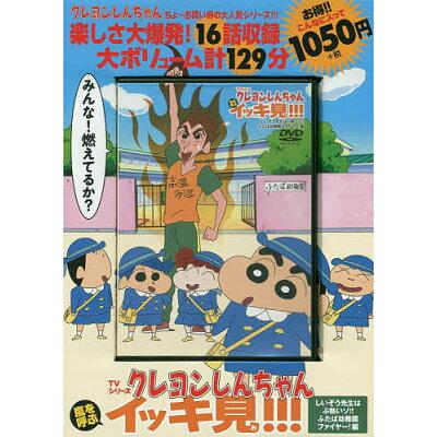 DVD>TVシリーズクレヨンしんちゃん嵐を呼ぶイッキ見!!! しいぞう先生はぶ熱   /双葉社/シンエイ動画