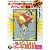 DVD>TVシリーズクレヨンしんちゃん嵐を呼ぶイッキ見!!!天下統一!花の埼玉紅   /双葉社/シンエイ動画