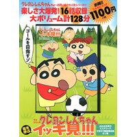 DVD>TVシリーズクレヨンしんちゃん嵐を呼ぶイッキ見!!!あれは真夏のミステリ   /双葉社/シンエイ動画