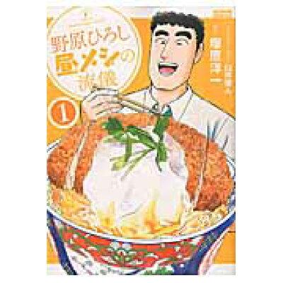 野原ひろし昼メシの流儀  1 /双葉社/臼井儀人