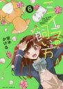ミイラの飼い方  6 /NHN comico/空木かける