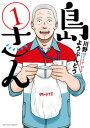 島さん  1 /双葉社/川野ようぶんどう