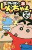ジュニア版 クレヨンしんちゃん(26) 26