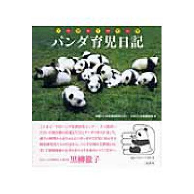 パンダ育児日記   /二見書房/中国パンダ保護研究センタ-