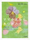 ママ、さよなら。ありがとう 天使になった赤ちゃんからのメッセ-ジ  /リヨン社/池川明