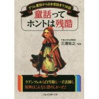 童話ってホントは残酷 グリム童話から日本昔話まで38話  /二見書房/三浦佑之