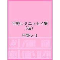 平野レミエッセイ集(仮)