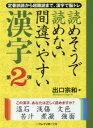 読めそうで読めない間違いやすい漢字  第2弾 /二見書房/出口宗和